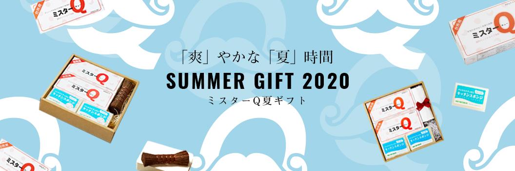 「ミスターQ」夏の2020ギフト