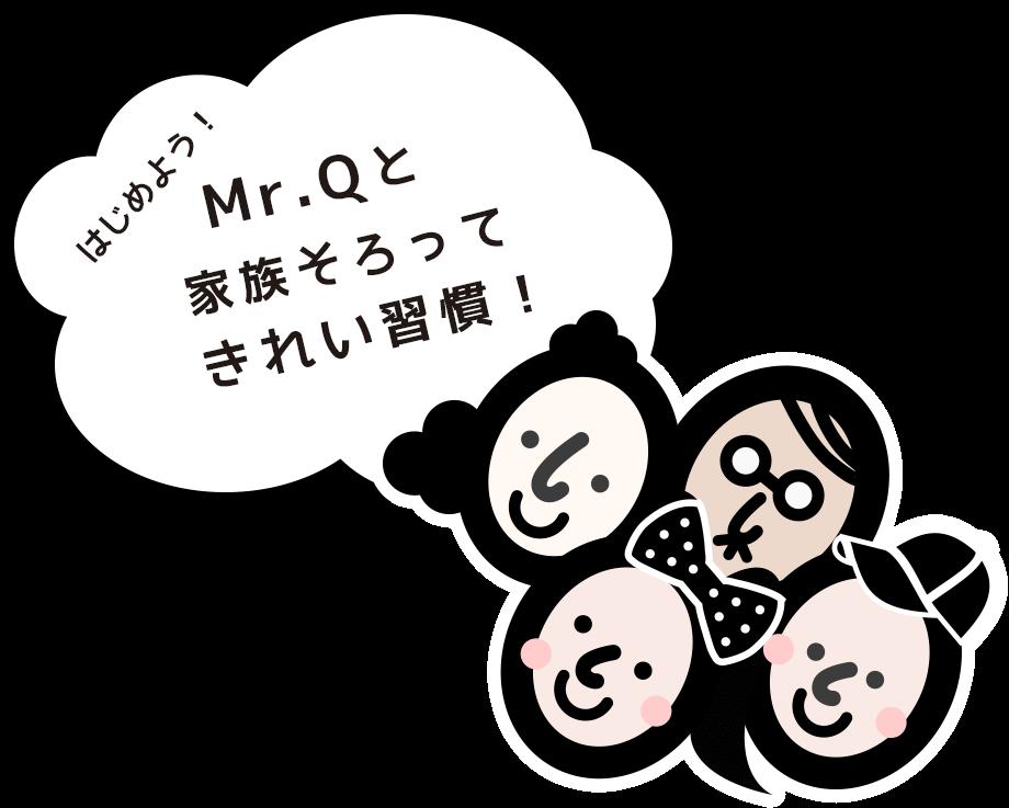 はじめよう!Mr.Qと家族そろってきれい習慣!