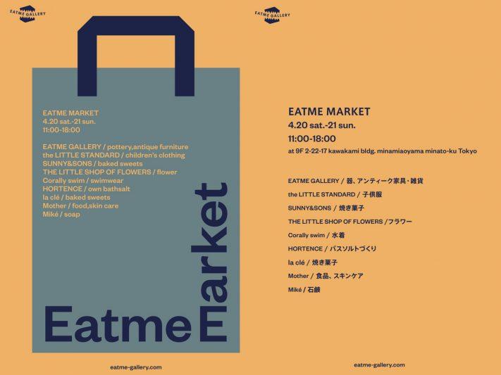 「EATME MARKET」に参加