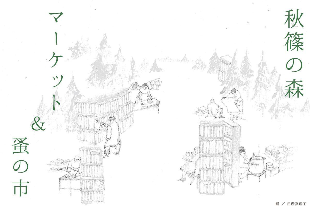 秋篠の森マーケット&蚤の市でミスターQを販売します。